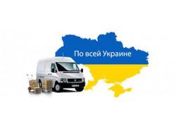 Доставка запчастин по всій Україні.