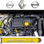 ✔ с двигателем 1,6L 2014 + для Renault, Opel, Nissan