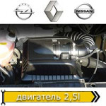 ✔ з двигуном 2,5L 2010-14 для Renault, Opel, Nissan