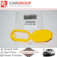 Кришка бачка склоомивача Renault Group 8200226894