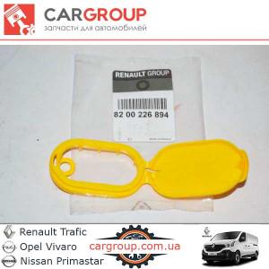 Крышка бачка стеклоомывателя Renault Group 8200226894