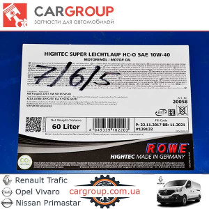 Масло моторное ROWE HIGHTEC SUPER LEICHTLAUF HC-O SAE 10W-40