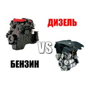 Дизельный или бензиновый двигатель, что выбрать?