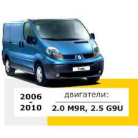 Renault, Opel, Nissan  2006-2010 року випуску