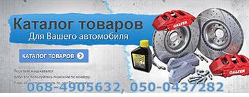 Каталог автозапчастей для Renault Trafic, Opel Vivaro, Nissan Primastar с доставкой по Украине
