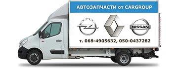 Автозапчасти для Рено, Опель, Ниссан с доставкой по Украине