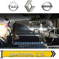 с двигателем 2,5L 2001-06